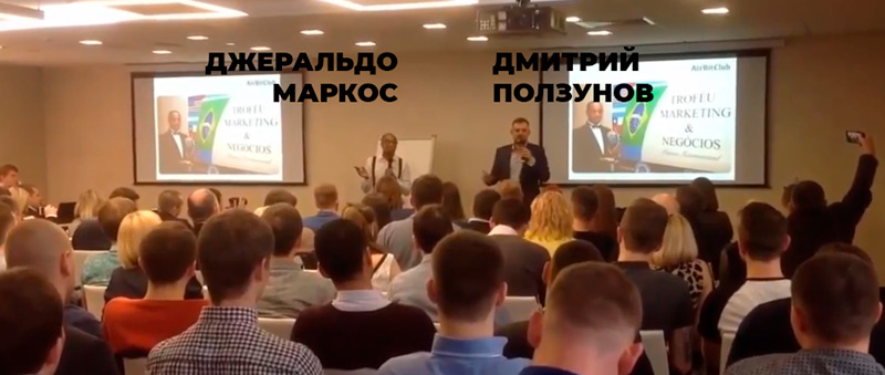 Дмитрий Ползунов Geraldo Marcues Airbitclub Pro100Business